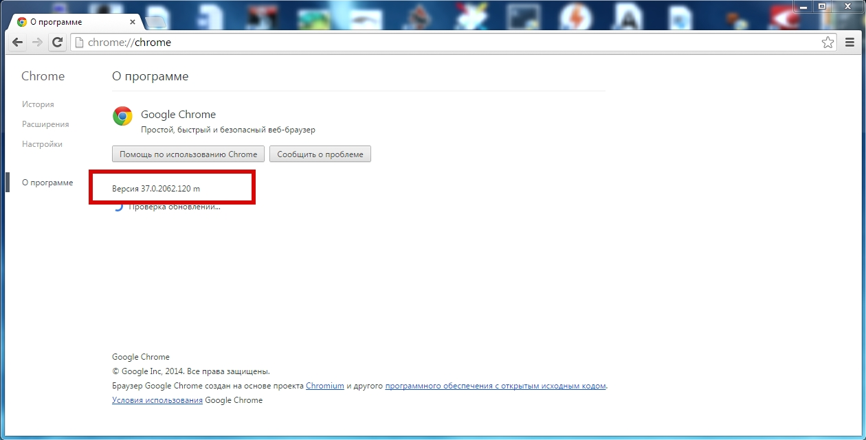 Как узнать версию Google Chrome пошаговая инструкция