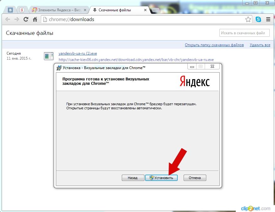 Как в Google Chrome установить визуальные закладки Яндекса