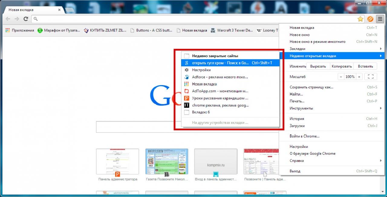 Как вернуть закрытую вкладку Гугл Хроме пошаговая инструкция