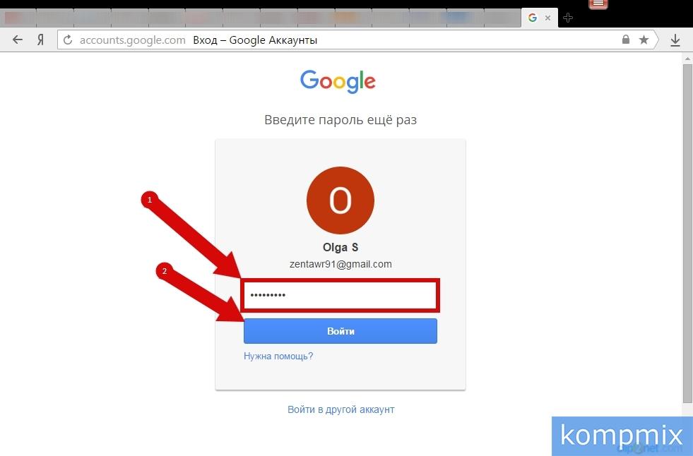 Как включить двухэтапную аутентификацию Google