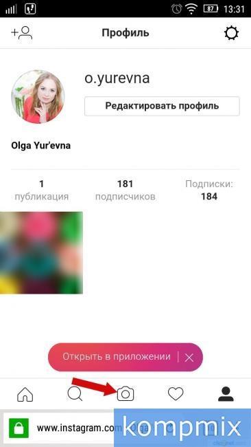 Загрузка фотографии через браузер телефона