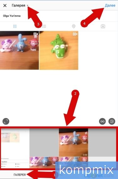 Как добавить фото и видео в Instagram инструкция