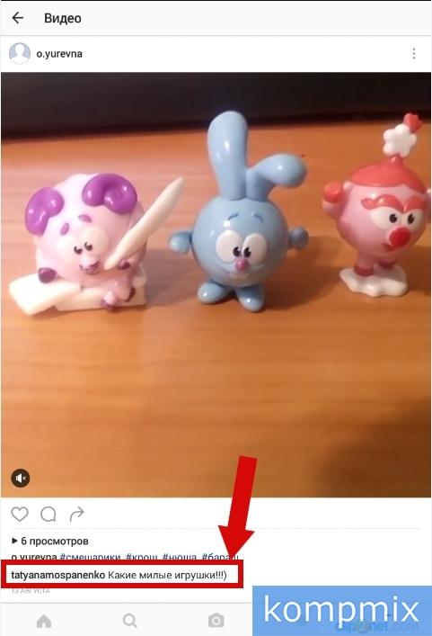 Как написать и ответить на комментарий в Instagram