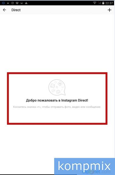 Как отправить, просмотреть и удалить сообщение в Instagram