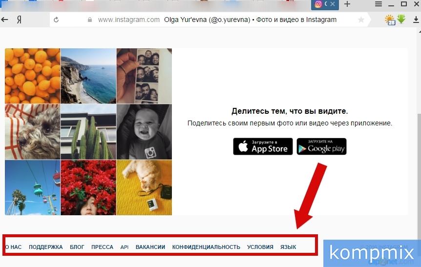 Как поменять язык в Instagram пошаговая инструкция