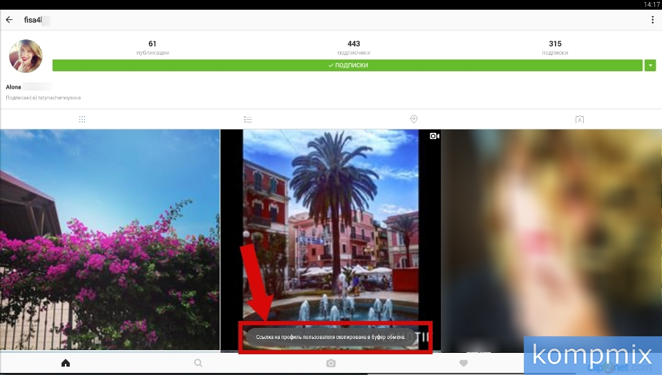 Как скопировать ссылку в Instagram инструкция