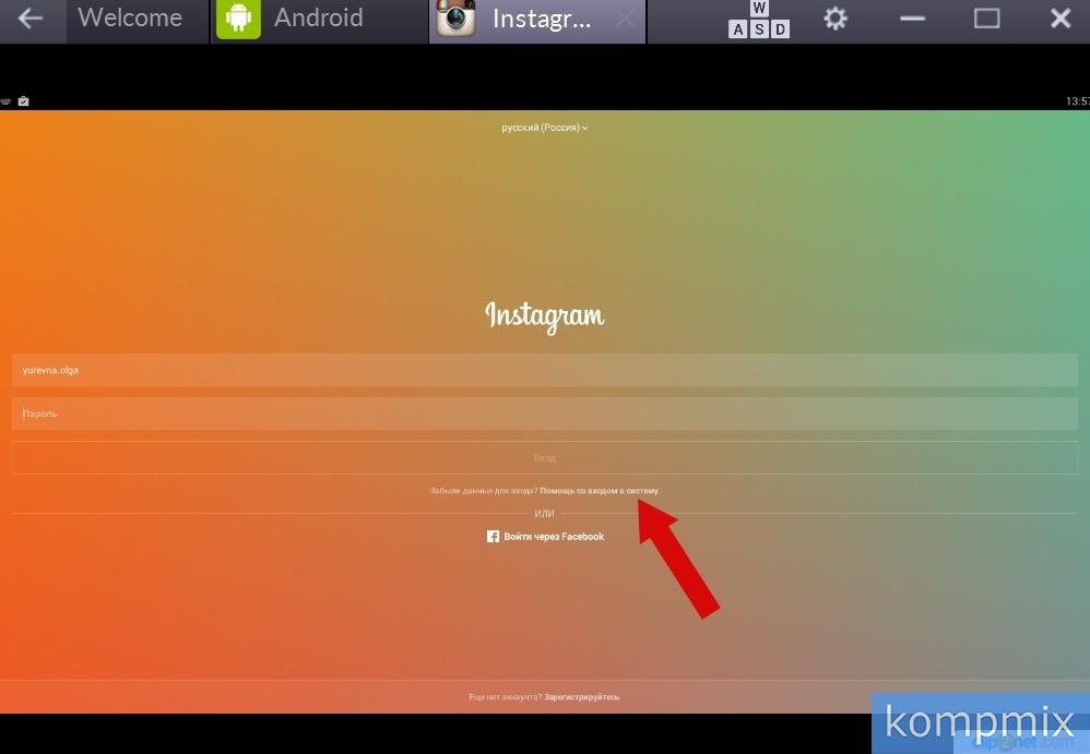 Как восстановить пароль в Instagram