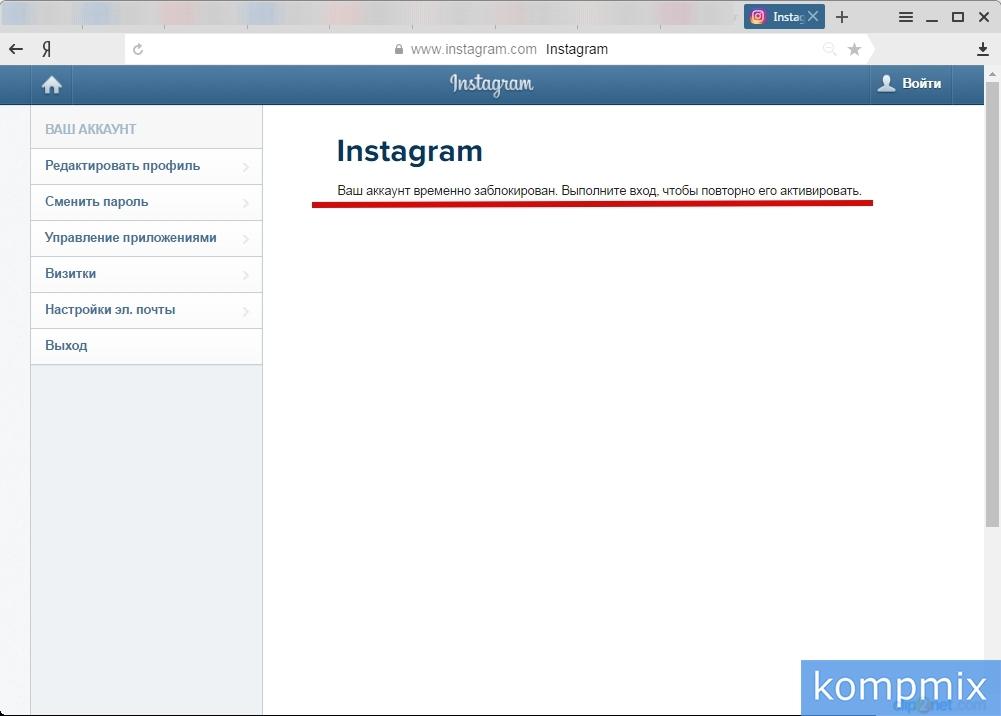 Как временно заблокировать Instagram
