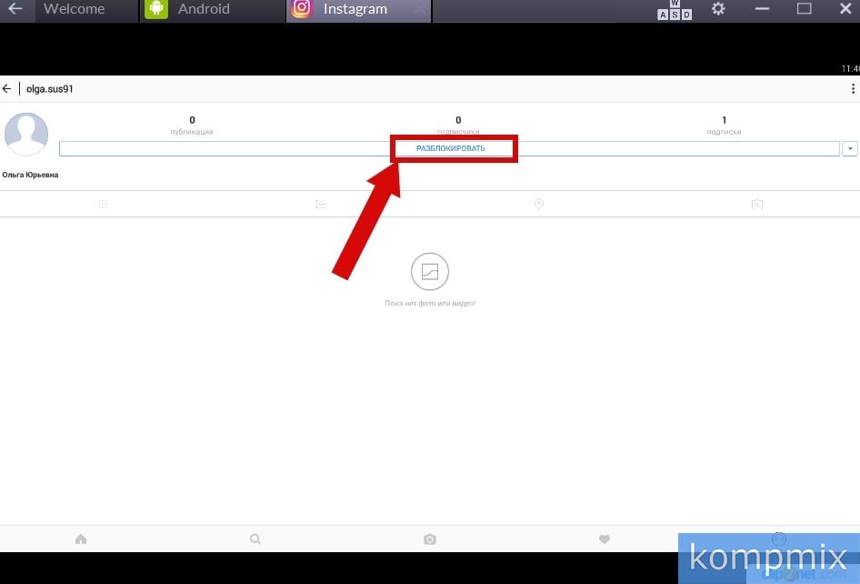 Как заблокировать подписчика в Instagram