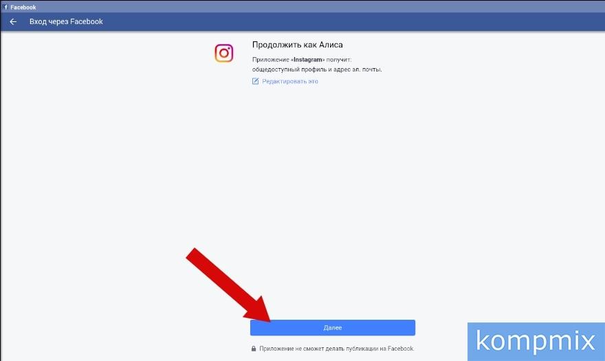 Как зарегистрироваться в Instagram используя данные аккаунта Facebook