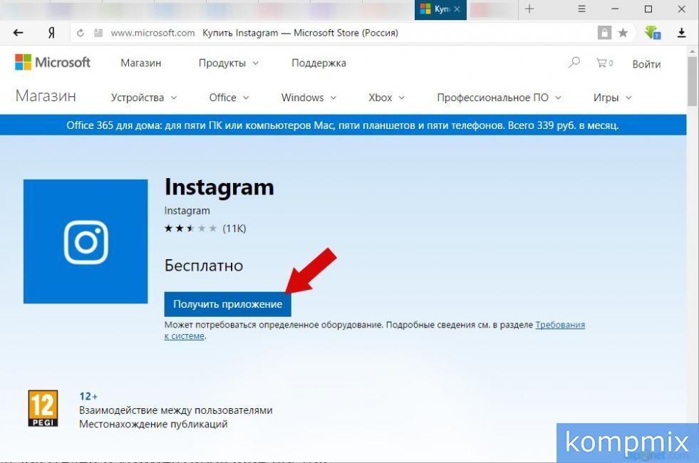 Приложение Instagram в магазине Microsoft
