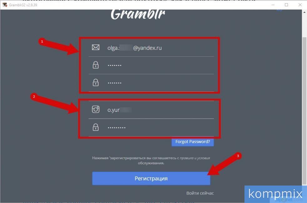 Регистрация на gramblr.com