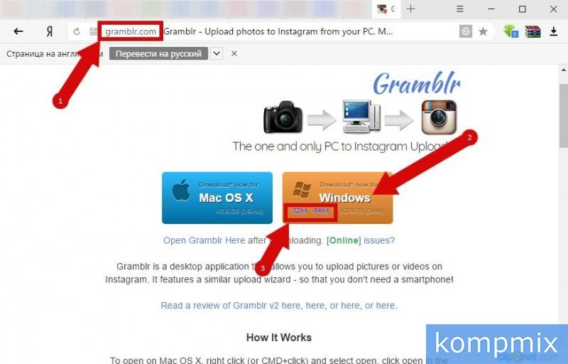 Выбор ОС на gramblr.com