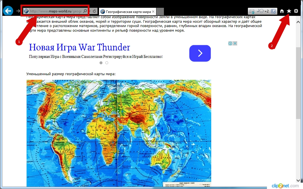 Как добавить сайт в закладки в Internet Explorer 11 пошаговая инструкция