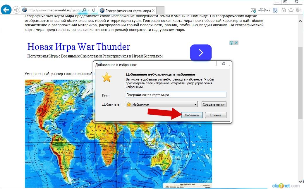 http://kompmix.ru/ImgLesson/internet_explorer/kak_dobavit_sajt_v_zakladki_v_Internet_Explorer_11_poshagovaya_instrukciya-3.jpg