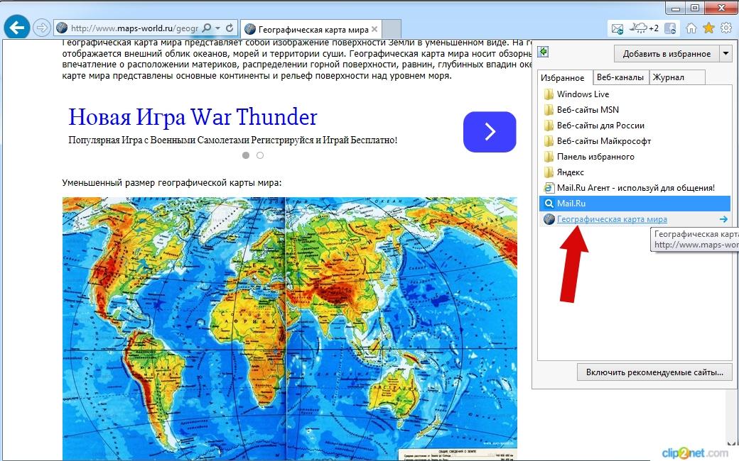 http://kompmix.ru/ImgLesson/internet_explorer/kak_dobavit_sajt_v_zakladki_v_Internet_Explorer_11_poshagovaya_instrukciya-4.jpg