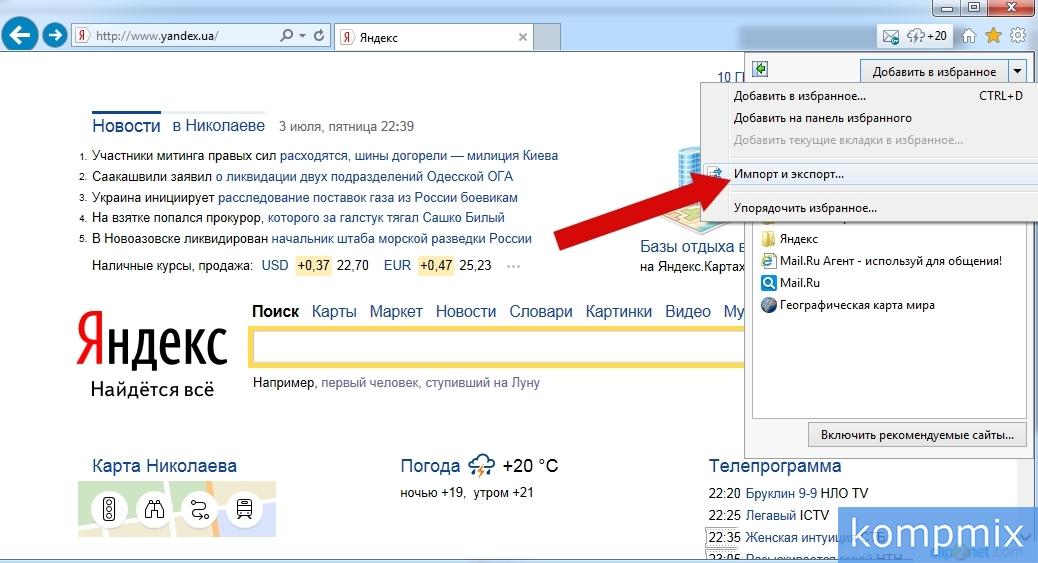 Как импортировать закладки в Internet Explorer 11