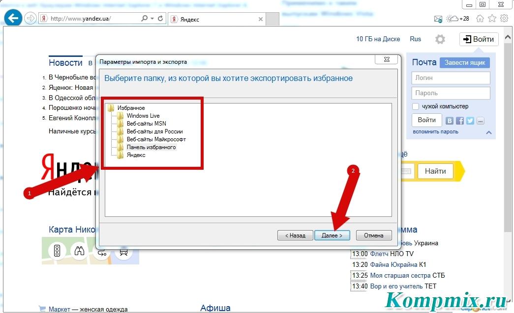 Как экспортировать закладки из Internet Explorer инструкция