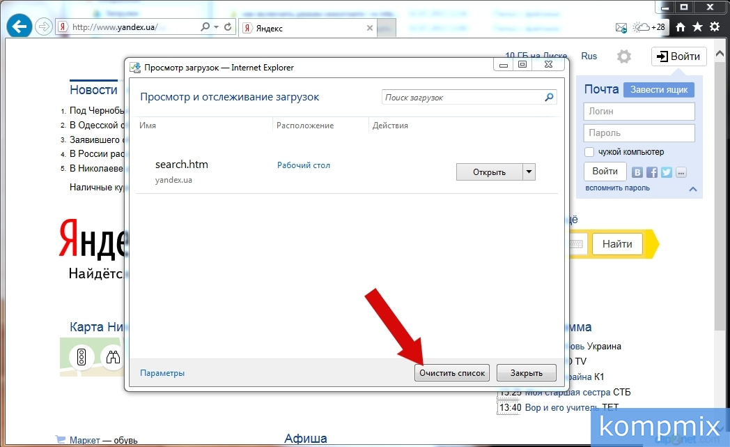 Как очистить список загрузок в Internet Explorer инструкция