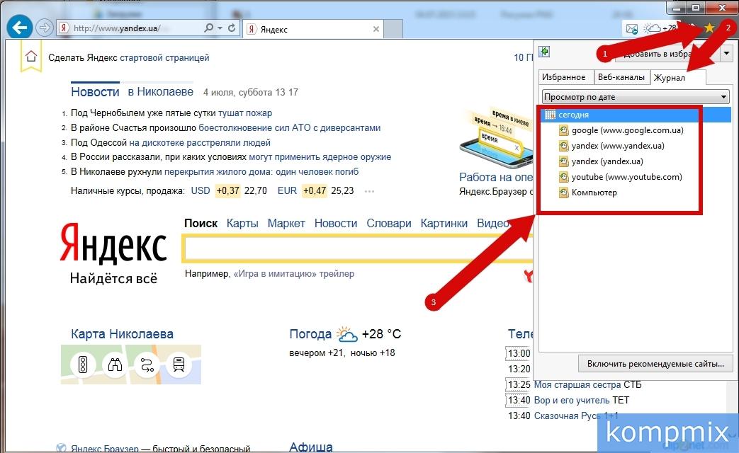 Как просмотреть историю в Internet Explorer 11 инструкция