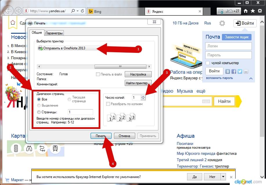 Как распечатать веб-страницу в Internet Explorer 11 инструкция