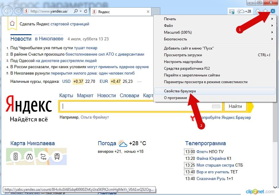 Как сбросить настройки Internet Explorer инструкция