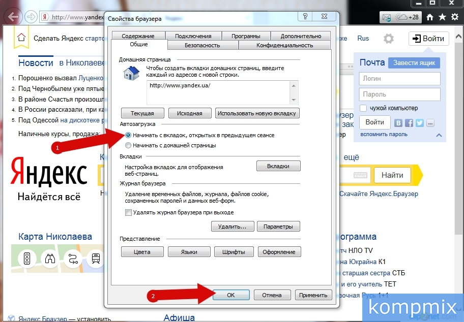 Как сохранять вкладки при закрытии Internet Explorer