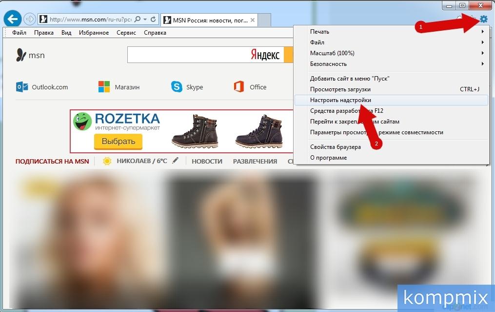 Как удалить Bing из Internet Explorer 11