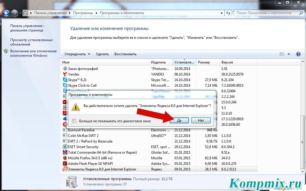Как удалить элементы яндекса из Internet Explorer