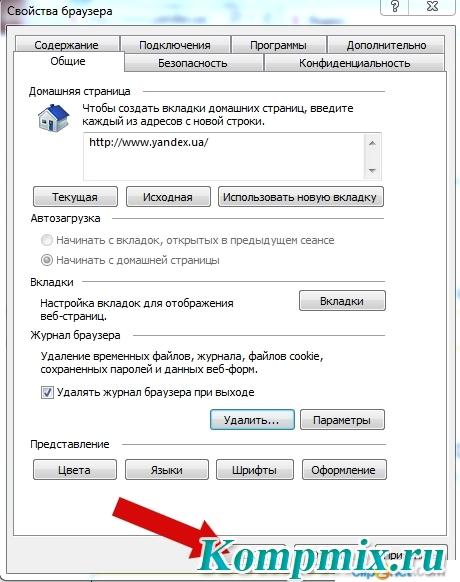 Как удалить журнал при выходе из Internet Explorer 11