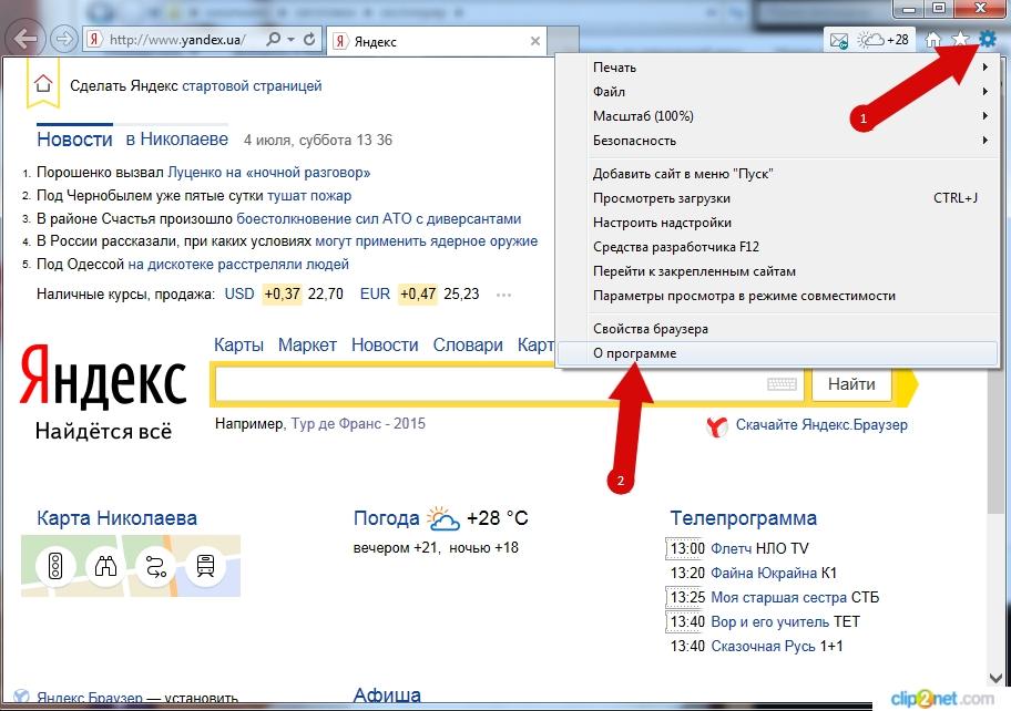Как узнать версию Internet Explorer пошаговая инструкция