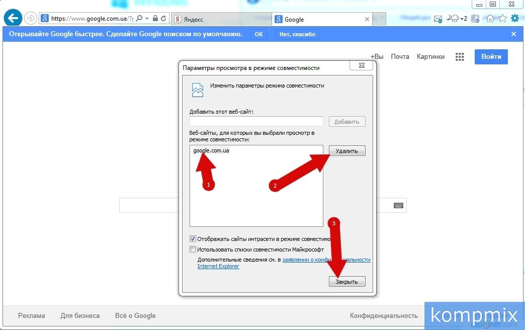 Режим совместимости Internet Explorer 11 инструкция