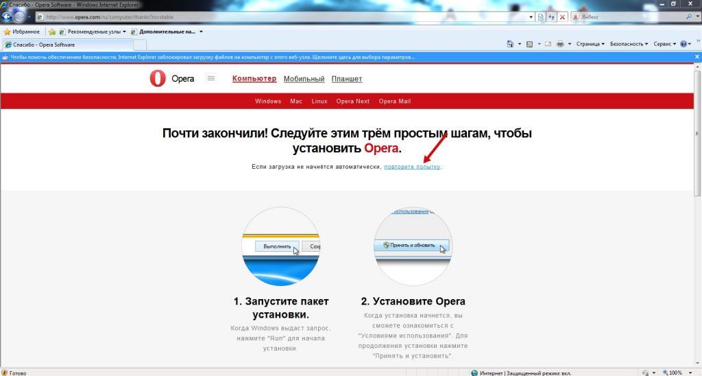 Как скачать браузер Оперу на компьютер бесплатно