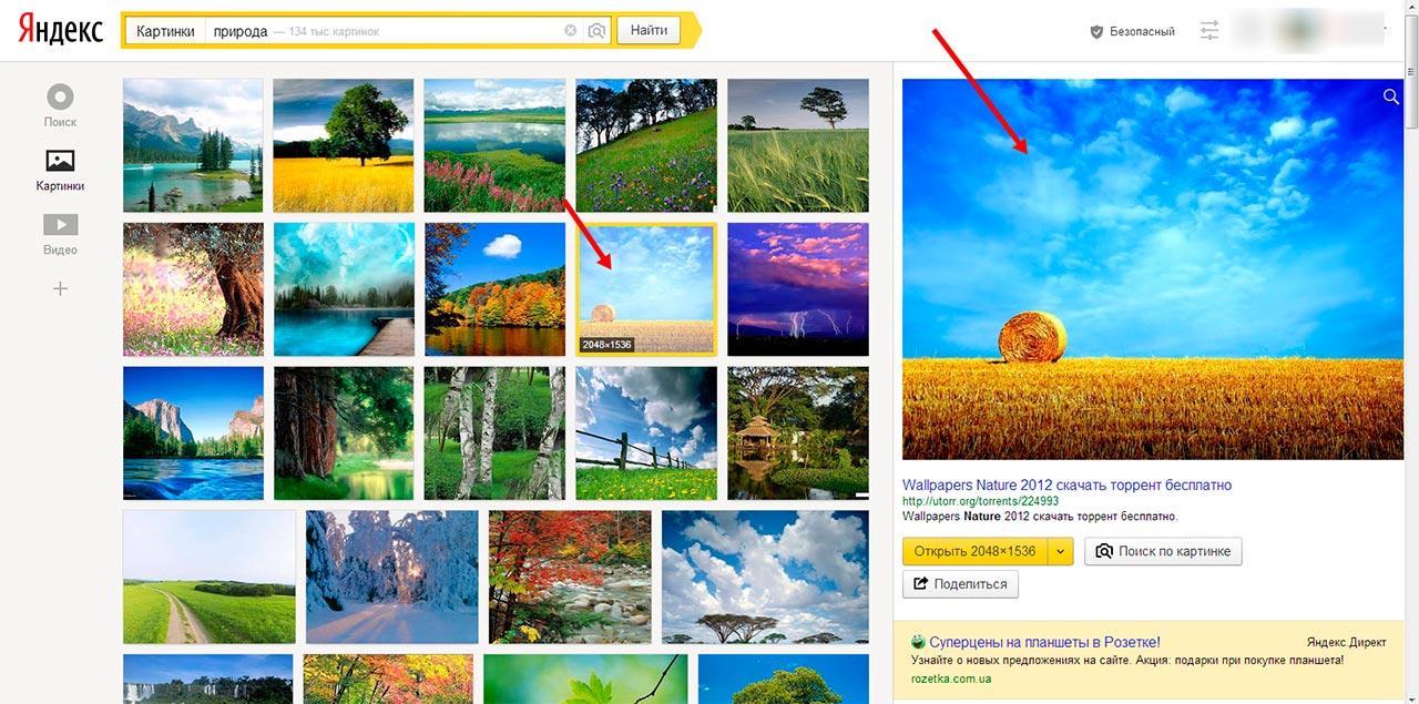 Как скачать фотографию на компьютер бесплатно