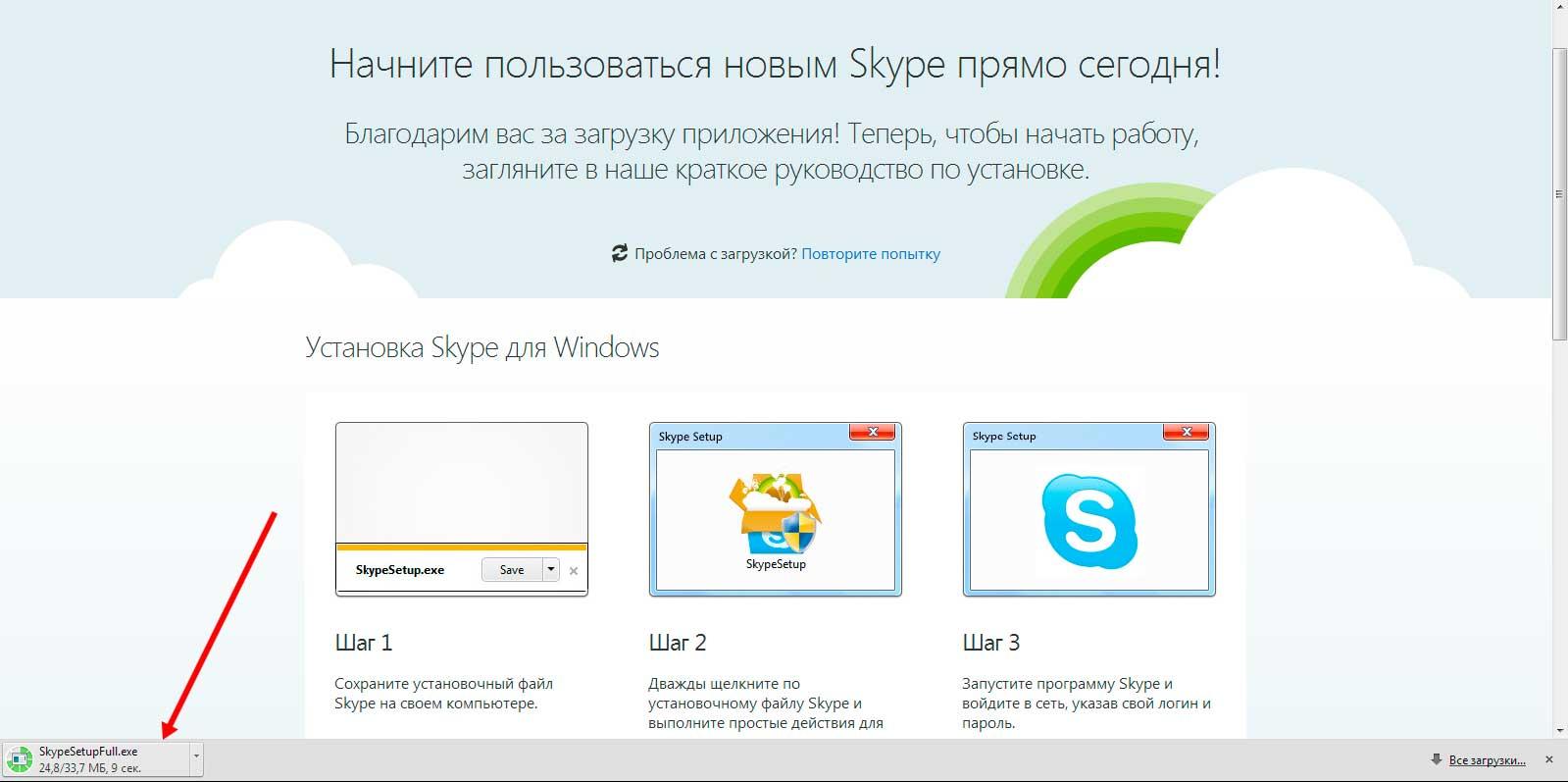 Как скачать скайп на компьютер бесплатно
