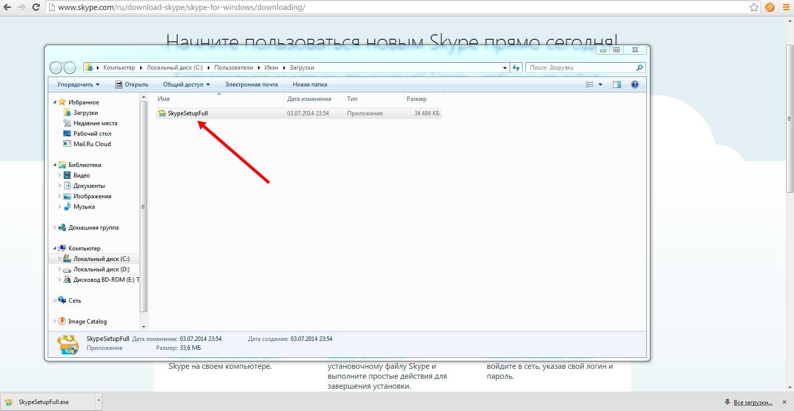 Skype  скачать Скайп для Windows XP  7  8  10