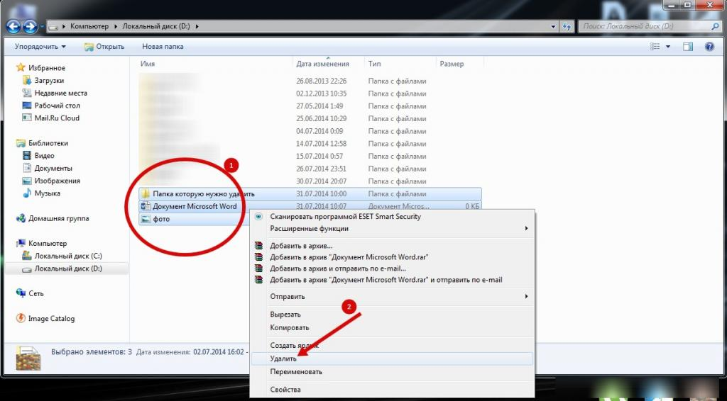 Как удалить файл или папку с компьютера пошаговая инструкция