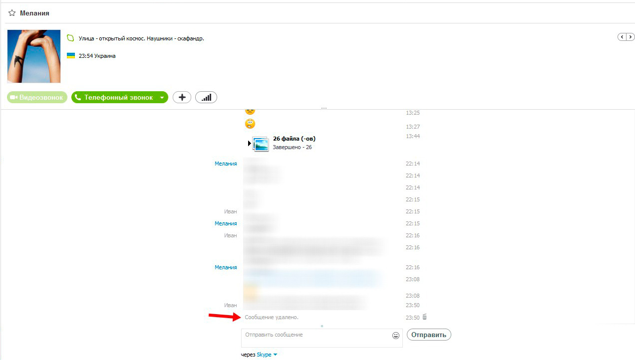 Как удалить отправленное сообщение в Skype