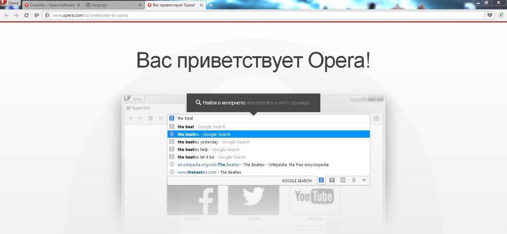 Как установить оперу на компьютер бесплатно