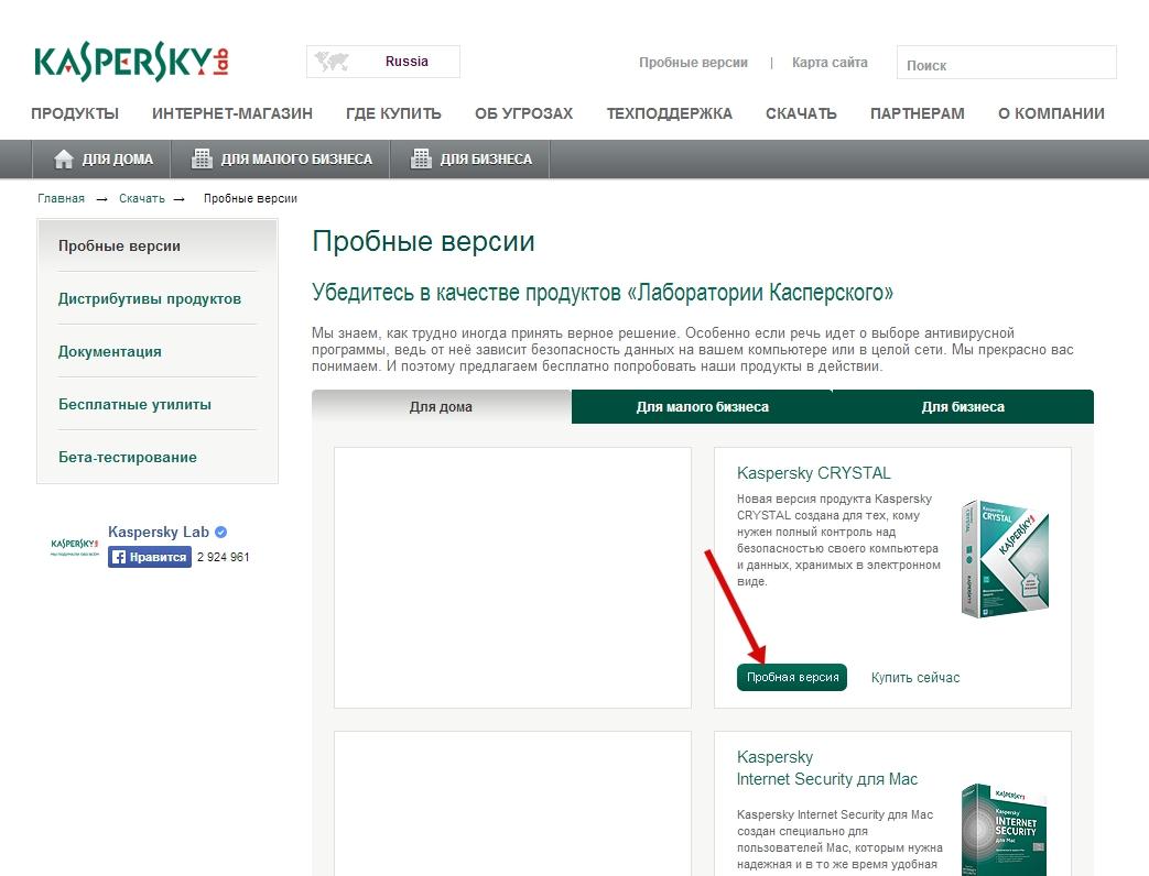 Как бесплатно скачать антивирус Касперского пошаговая инструкция