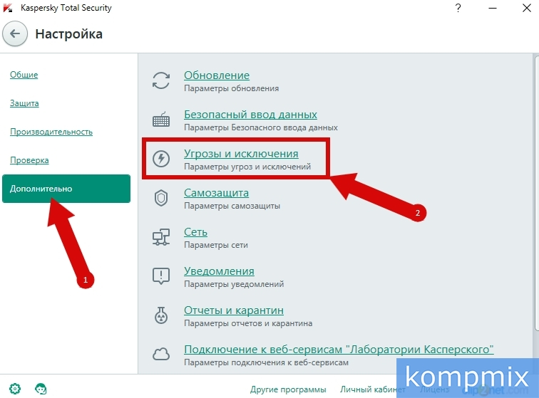 Как добавить файл в исключения антивирус Касперского