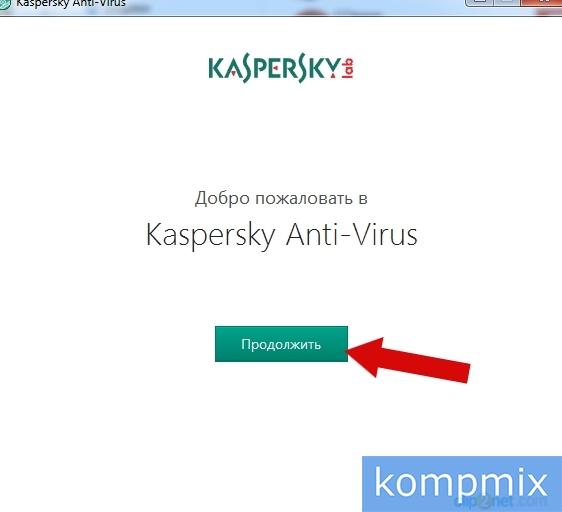 Как установить антивирус Касперского пошаговая инструкция