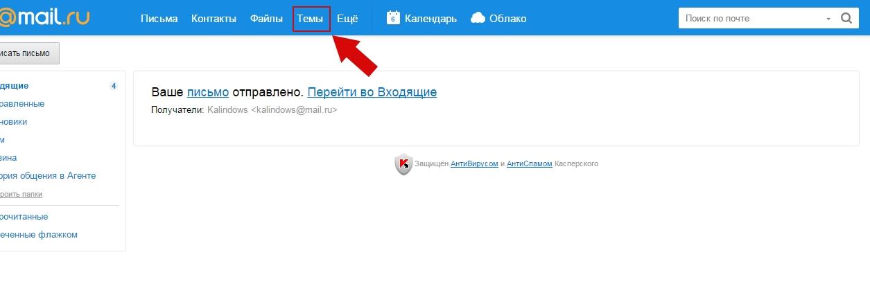Как изменить тему в почте Mail.ru пошаговая инструкция