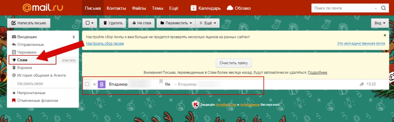 Как пометить письма со спамом в Mail.ru пошаговая инструкция