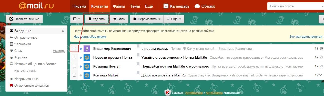 Как удалять письма в почте Mail.ru пошаговая инструкция