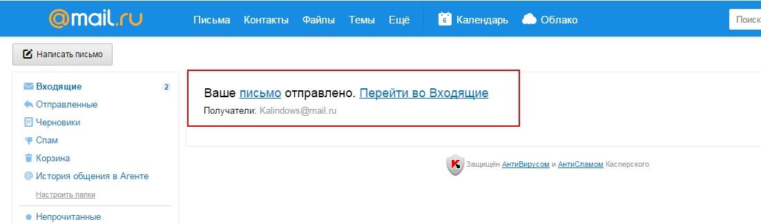 Как в Mail.ru отправить письмо пошаговая инструкция