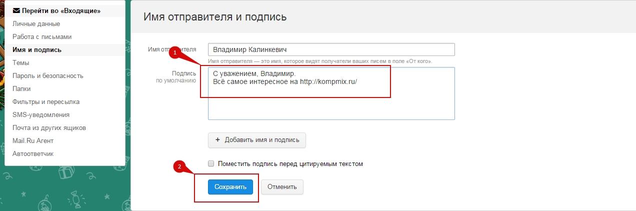 Как в mail.ru настроить подпись в письмах пошаговая интсрукция