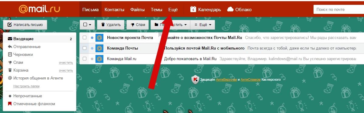 Как в mail.ru настроить смс уведомления пошаговая инструкция