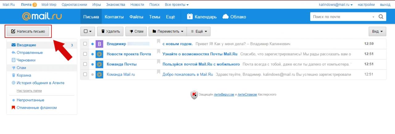 Как в mail.ru отправить письмо с файлом пошаговая инструкция