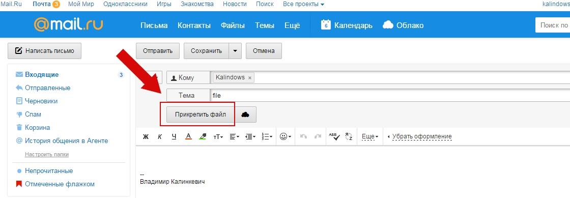 как поменять фотографию в знакомства mail ru
